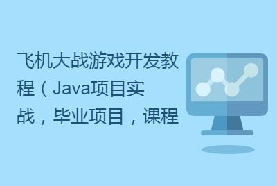 飞机大战游戏开发教程(Java项目实战,毕业项目,课程设计带源码)