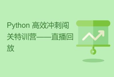 Python 高效冲刺闯关特训营——直播回放