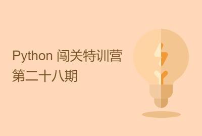 Python 闯关特训营第二十八期——直播回放