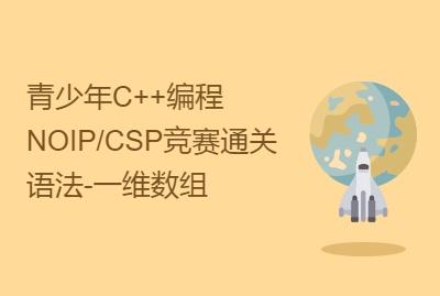 青少年C++编程NOIP/CSP竞赛通关语法-一维数组