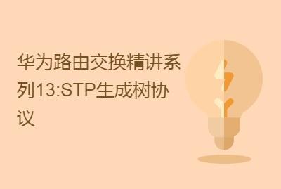 华为路由交换精讲系列13:STP生成树协议 [肖哥]视频课程