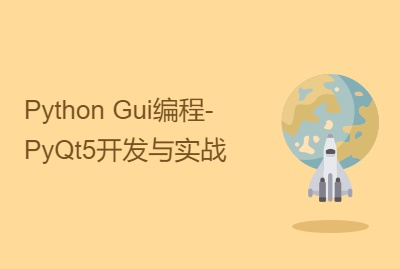 Python Gui编程-PyQt5开发与实战