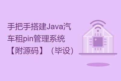 手把手搭建Java汽车租赁管理系统【附源码】(毕设)