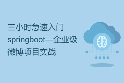 三小时急速入门springboot—企业级微博项目实战