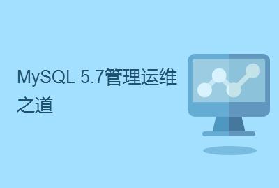 MySQL 5.7管理运维之道