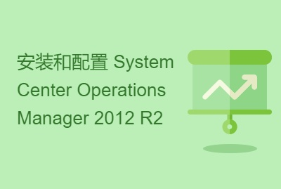 安装和配置 System Center Operations Manager 2012 R2