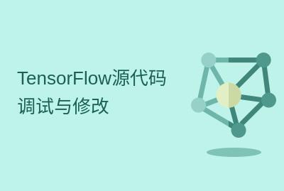 TensorFlow源代码调试与修改