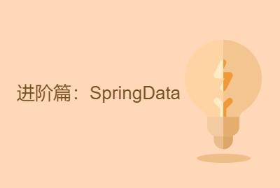 进阶篇:SpringData