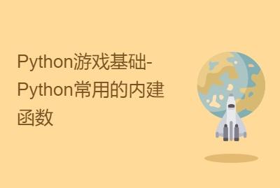 Python游戏基础-Python常用的内建函数