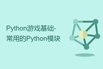 Python游戏基础-常用的Python模块