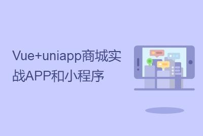 uniapp实战开发商城APP和小程序