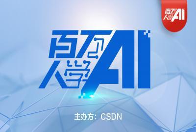 """论道AI OPEN-迎接清华大学109周年计算机系""""云校庆""""系列活动-第十二期"""