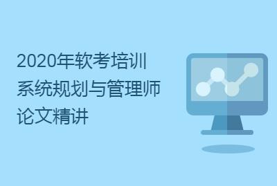 2020年软考系统规划与管理师:论文精讲