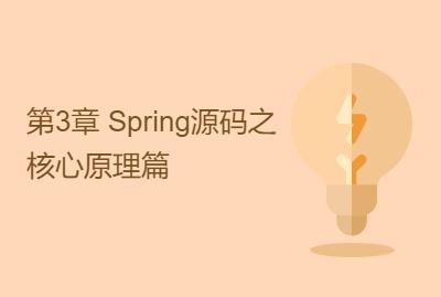 第3章 Spring源码之核心原理篇