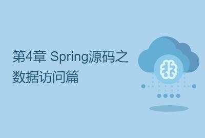 第4章 Spring源码之数据访问篇