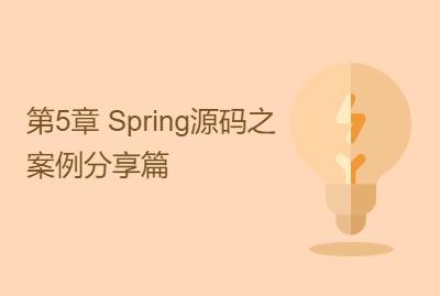 第5章 Spring源码之案例分享篇