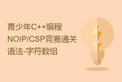 青少年C++编程NOIP/CSP竞赛通关语法-字符数组