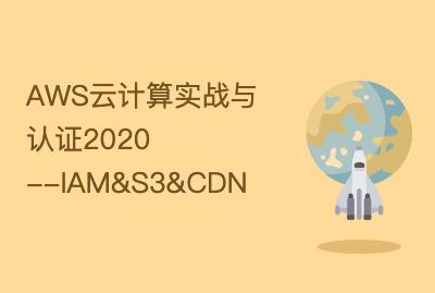 AWS云计算架构师的自我修养--IAM&S3&CDN