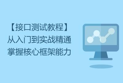 【软件测试教程】接口测试从入门到高级精通实战-搞定核心必备技能与框架实战