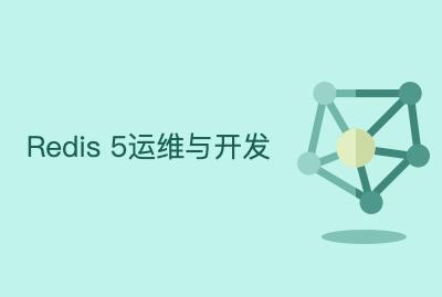 跟宁哥学Redis5.x开发【上】(以Python等5中编程语言讲解redis开发)