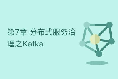 第7章 分布式服务治理之Kafka