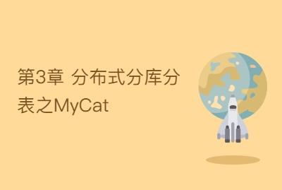 第3章 分布式分库分表之MyCat