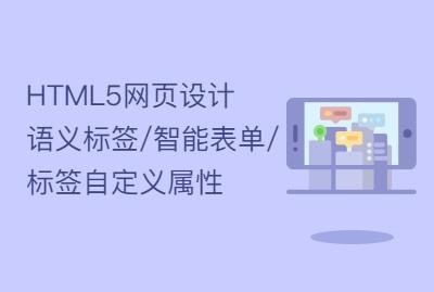 HTML5网页设计和制作(1-4):语义标签/智能表单/标签自定义属性