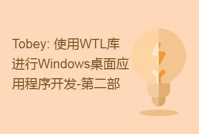 使用C++库WTL进行Windows桌面应用程序开发-第二部
