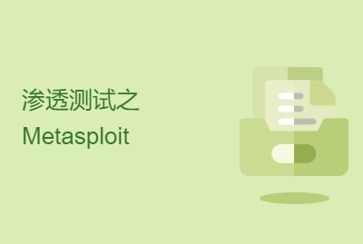 渗透测试之Metasploit