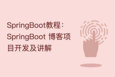 SpringBoot实战教程:SpringBoot 博客项目开发及讲解