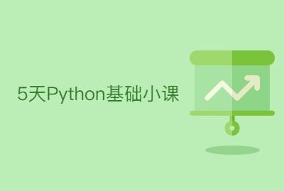 5天Python闯关训练营-105期