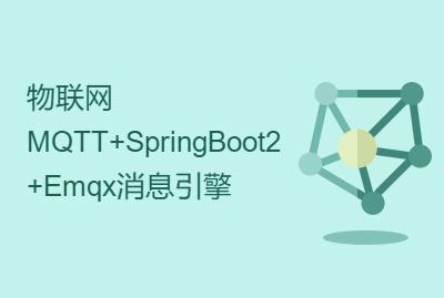 物联网MQTT+SpringBoot2+Emqx万物互联消息引擎整合教程