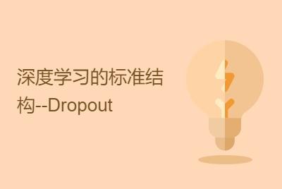 深度学习的标准结构--Dropout