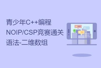 青少年C++编程NOIP/CSP竞赛通关语法-二维数组