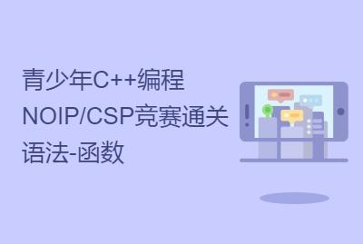 青少年C++编程NOIP/CSP竞赛通关语法-函数