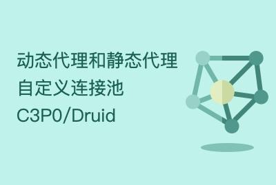 动态代理和静态代理(案例-自定义连接池/C3P0/Druid)