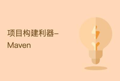 项目构建利器-Maven