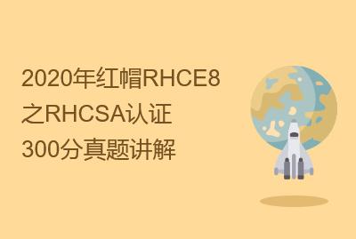 2020红帽RHCSA认证300分真题讲解