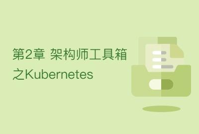 第2章 架构师工具箱之Kubernetes
