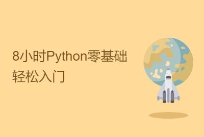 8小时Python零基础轻松入门