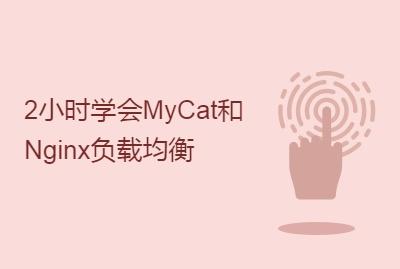 2小时学会MyCat和Nginx负载均衡