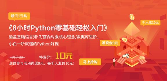 10元畅学Python好课