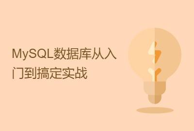 小白零基础入门MySQL数据库