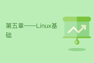 第五章——Linux基础