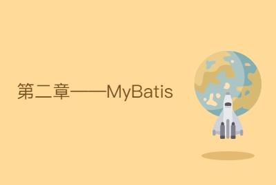 第二章——MyBatis