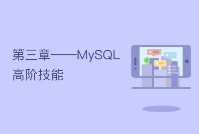第三章——MySQL高阶技能