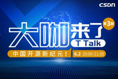 《大咖来了》--大咖话开源:中国开源新纪元!