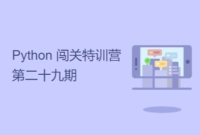 Python 闯关特训营第二十九期——直播回放