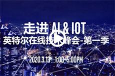 走进AI & IoT, 英特尔在线技术峰会 - 第一季