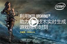 利用Intel OpenVINO™ 助力AI+OCR技术实时生成游戏精彩时刻